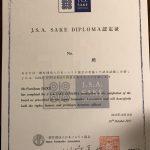 SAKE DIPLOMAの認定証、認定バッジが届きました。
